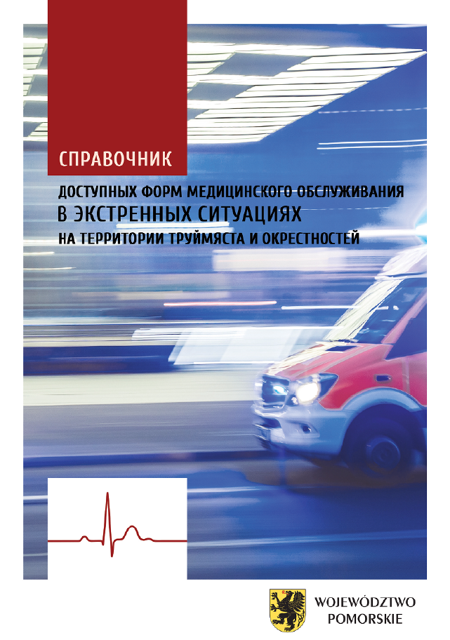 Справочник доступных форм медицинского обслуживания в экстренных ситуациях на территории труймяста и окрестностей