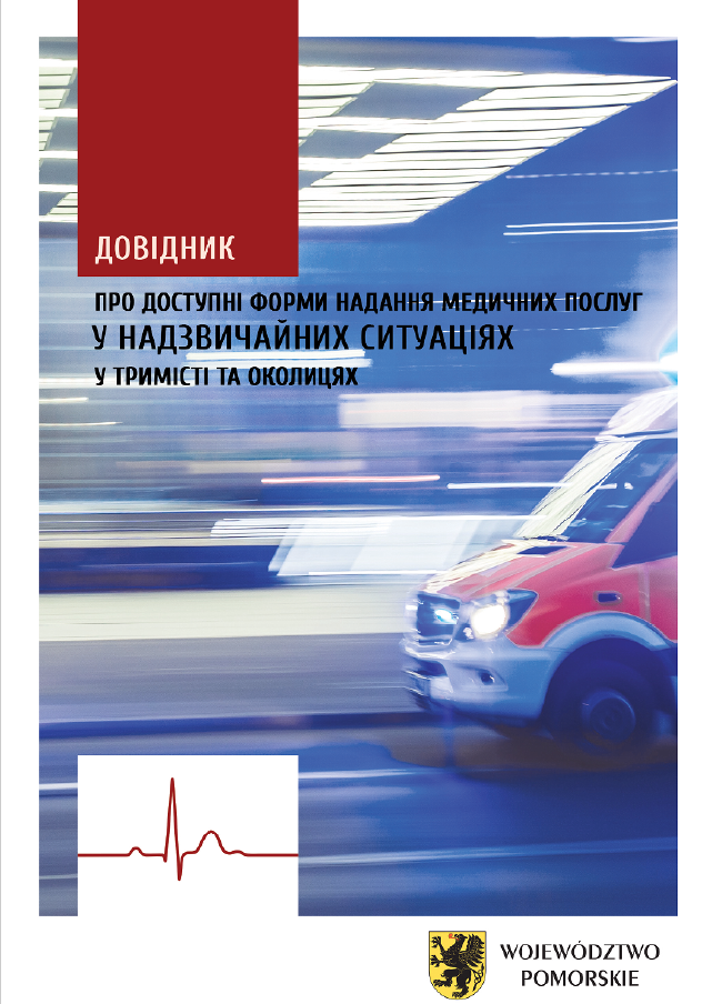 Довідник про доступні форми надання медичних послуг у надзвичайних ситуаціях у тримісті та околицях